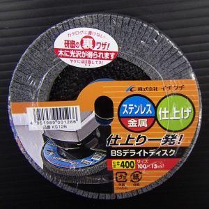 BSデライトディスク #400 KS126
