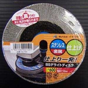 BSデライトディスク #600 KS150