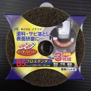 BSクロスサンダー3枚組 専用パット付