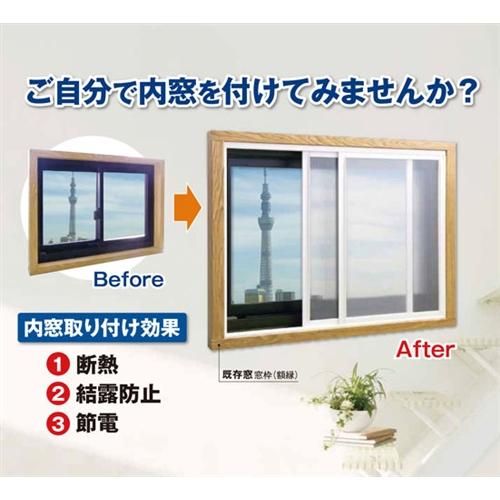 エコな簡易内窓 フレーム&レールセットS PU−S FRSBR