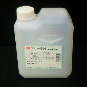 フリー容器 角型ボトル 1000cc NP-1000