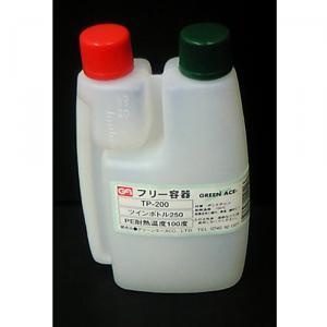 フリー容器 ツインボトル250 TP−200