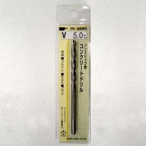 ノンスリップ型 コンクリートドリル 刃先径 5.0mm 全長 90mm