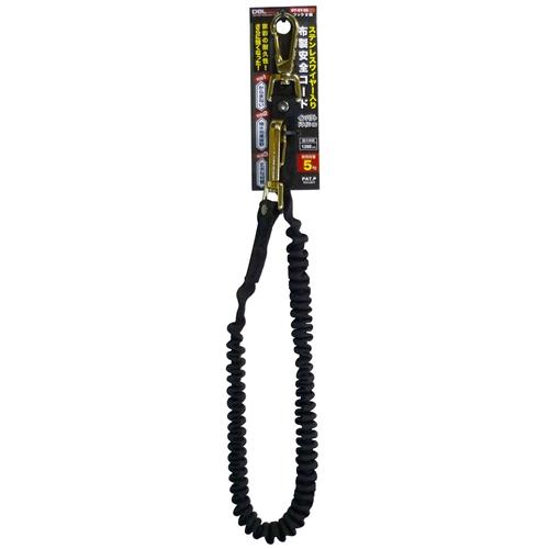 布製安全コード DT−06−BK ワイヤー入 ブラック