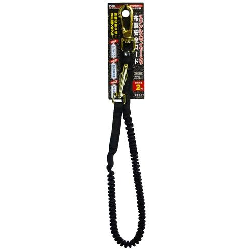 布製安全コード DT−ST−07BK ワイヤー入 ブラック
