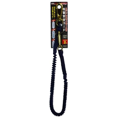 布製安全コード DT−ST−07NB ワイヤー入 ネイビー