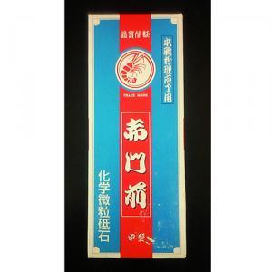 本職料理包丁用砥石 赤門前 中型 IB-0100