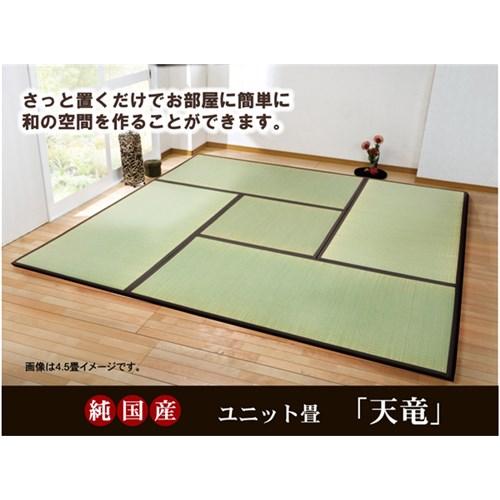 イケヒコ・コーポレーション(IKEHIKO)  純国産 ユニット畳(置き畳) 『天竜』 ブラウン 4.5畳セット(82×164×1.7cm4枚+82×82×1.7cm1枚)
