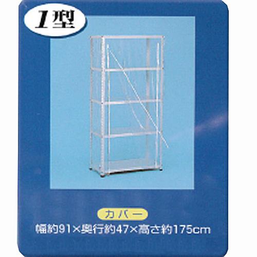 スチール棚JF-1用 ビニールカバー(☆カバーのみの販売です)