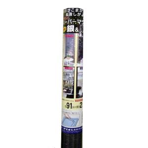 ダイオ化成(Dio) スーパーマジックネット24メッシュ 91cm×2m 銀/黒