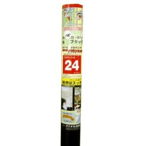ダイオ化成(Dio) クラウンネット24メッシュ ブラック 145cm×2.5m