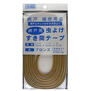 ダイオ化成(Dio) 虫よけすき間テープ ブロンズ