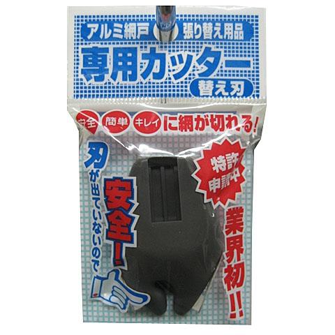 ダイオ化成(Dio) アミド張替え専用カッター 替刃