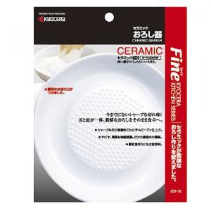京セラ(Kyocera) セラミックおろし CD−18