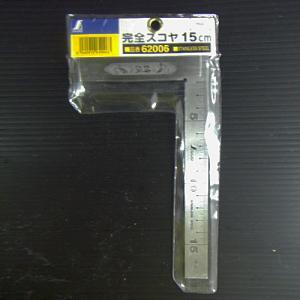 シンワ測定�� 完全スコヤ 15cm 62006