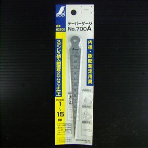 シンワ測定�� テーパーゲージ700A 62600