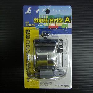 シンワ測定�� 数取器 台付型A 75078