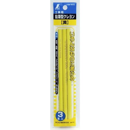 シンワ測定鉛筆型クレヨン黄 3本入