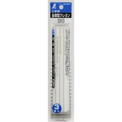 シンワ測定鉛筆型クレヨン白 3本入