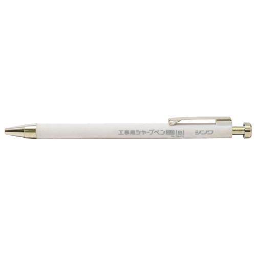 シンワ測定工事用 シャープペン2.0mm 白