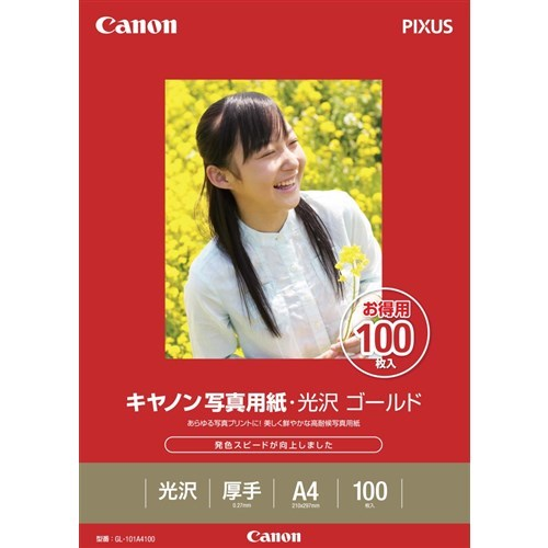 写真用紙 A4100枚 GL−101A4100