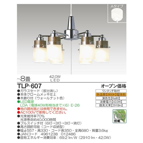 LEDシャンデリア TLP−607