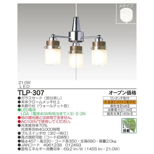 LEDシャンデリア TLP−307