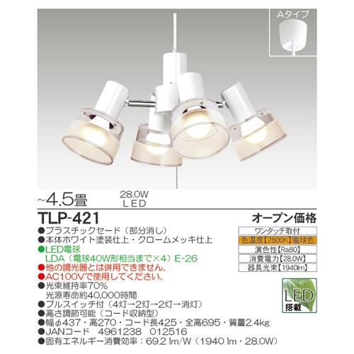 LEDシャンデリア TLP−421