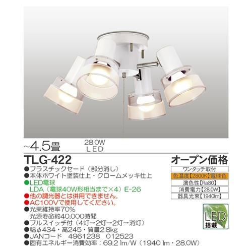 LEDシャンデリア TLG−422