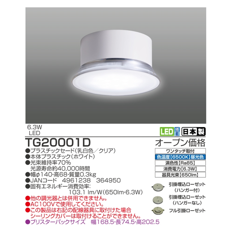 LED小型照明 TG20001D (昼光色)