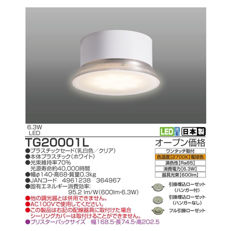 LED小型照明 TG20001L (電球色)