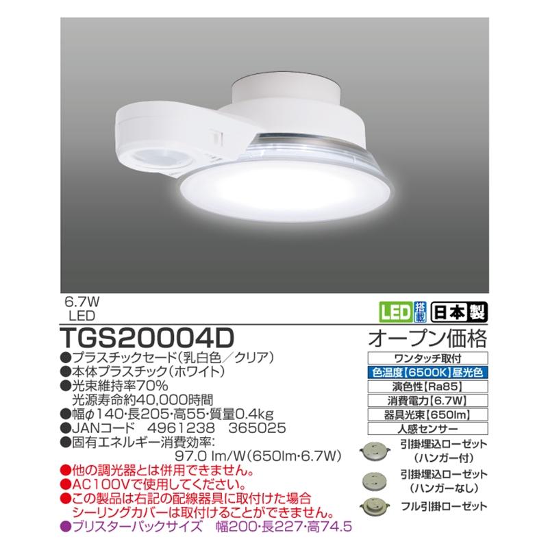LED センサー付小型照明 TGS20004D (昼光色)