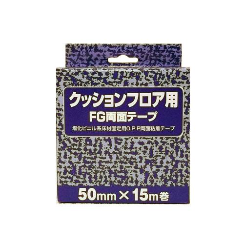 クッションフロア用両面テープ  (5m/15m)