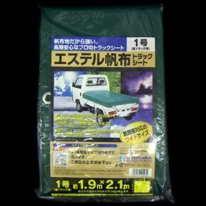 帆布トラックシート 1号〜3号(軽トラック用)