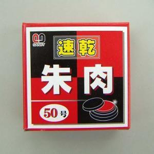 速乾朱肉 SS-NBシリーズ 50号 SS-NB50