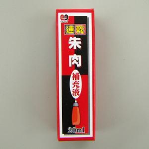 速乾朱肉補充インク SS-BC6 ×12セット
