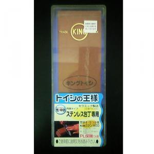 キング トイシの王様 ステンレス包丁専用 PB-05