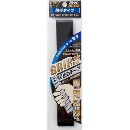 グリップテープ 薄手タイプ GTU−BK ブラック