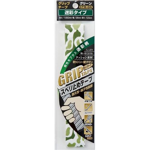 グリップテープ 迷彩タイプ GTM−GN グリーン