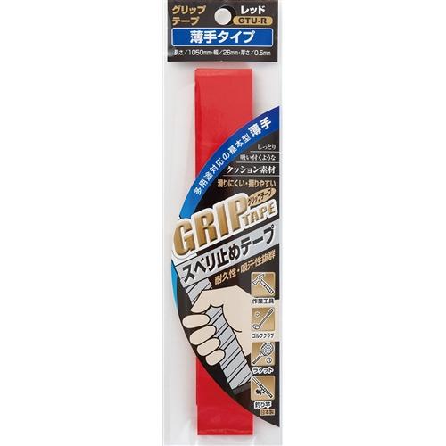 グリップテープ 薄手タイプ GTU−R レッド