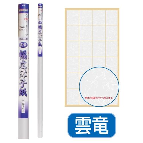巾広障子紙 雲竜N134 約135cm×4.3m