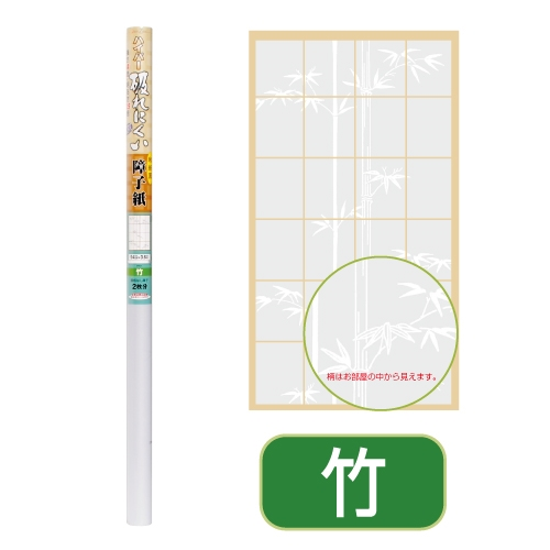 ハイパー障子紙 竹FH24  約94cm×3.6m