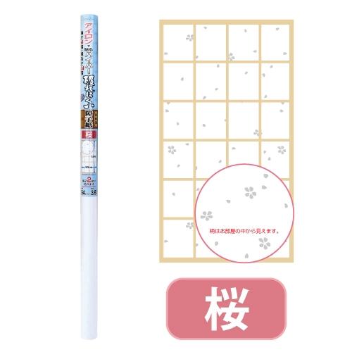 ハイパーアイロン 桜 約94cm×3.6m巻HA05