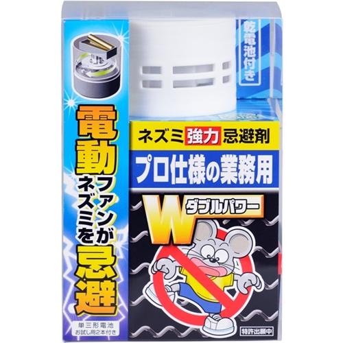 シマダ電動ファン付ネズミ強力忌避剤Wパワー