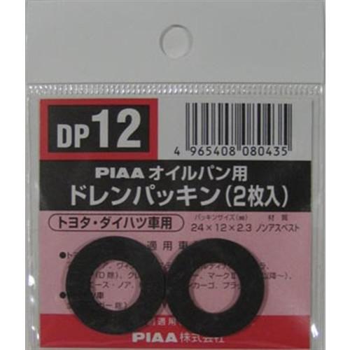 ドレンパッキン DP12