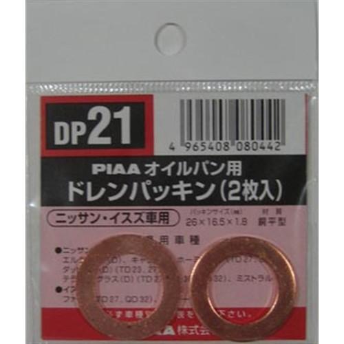 ドレンパッキン DP21