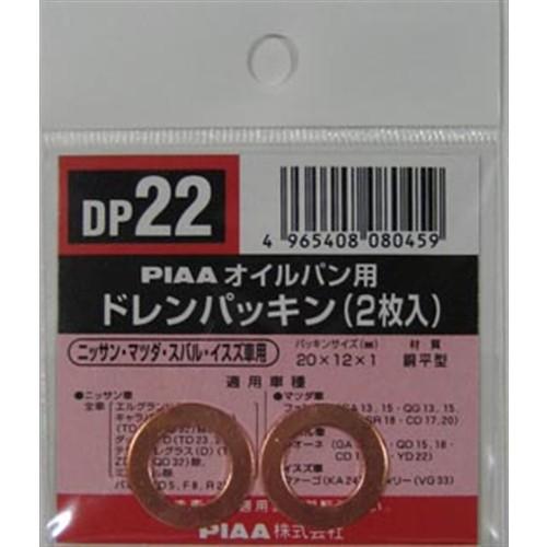 ドレンパッキン DP22