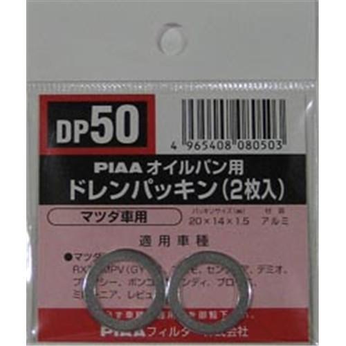 ドレンパッキン DP50