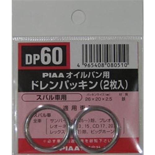 ドレンパッキン DP60