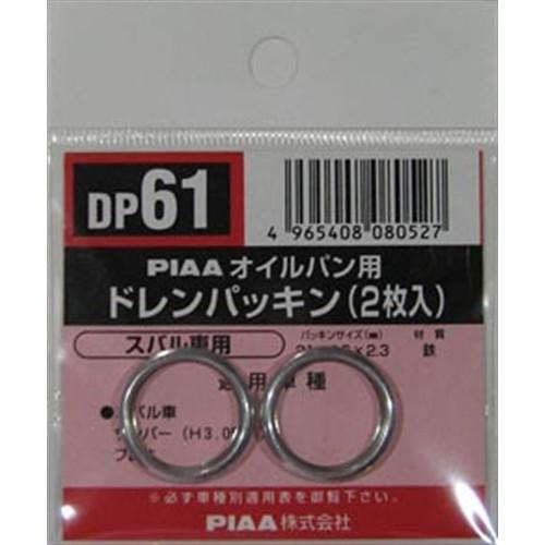 ドレンパッキン DP61